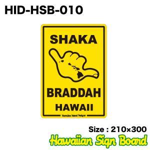 ハワイアン パーキング サインボード SHAKA BRADDAH HAWAII 210×300mm インテリア雑貨 サーフィン ビーチハウス/HID-HSB-010|hotroadparts