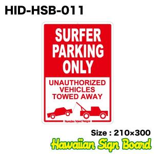 ハワイアン パーキング サインボード SURFER PARKING ONLY TOWED AWAY 210×300mm インテリア雑貨 サーフィン/HID-HSB-011|hotroadparts