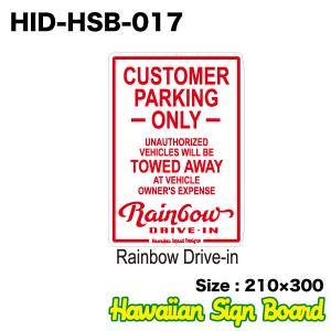 ハワイアン パーキング サインボード CUSTOMER PARKING ONLY Rainbow Drive-in レインボウドライブイン 210×300mm/HID-HSB-017|hotroadparts