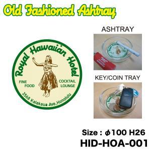 ハワイアン アッシュトレイ 灰皿 小銭入れ Royal Hawaiian Hotel ロイヤルハワイアン old-fashioned Ashtray φ100×26mm/HID-HOA-001|hotroadparts
