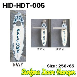 ハワイアン サーファーズ ドアハンガー ネイビー GONE SURFING・WELCDOME 256×65mm インテリア サーフィン ビーチハウス/HID-HDT-005|hotroadparts