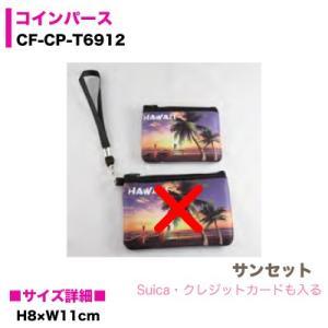 コインパース コインケース 小銭入れ Suica クレジットカード対応 サンセット H8×W11cm ハワイ雑貨 ハワイお土産 アメリカ/CF-CP-T6912|hotroadparts