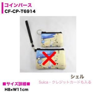 コインパース コインケース 小銭入れ Suica クレジットカード対応 シェル H8×W11cm ハワイ雑貨 ハワイお土産 アメリカ/CF-CP-T6914|hotroadparts