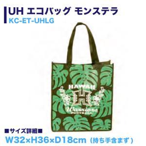 エコバッグ モンステラ柄 ハワイ雑貨 ハワイ大学 買い物バッグ アメリカ USA UH/KC-ET-UHMO|hotroadparts