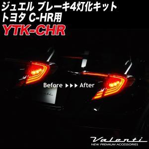 ジュエル ブレーキ4灯化キット トヨタ C-HR用 ハイブリッド車対応 車検対応 1年保証 ヴァレンティ/Valenti YTK-CHR|hotroadparts