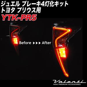 ジュエル ブレーキ4灯化キット トヨタ プリウス(PHVは除く) 全グレード対応 車検対応 1年保証 ヴァレンティ/Valenti YTK-PR5|hotroadparts