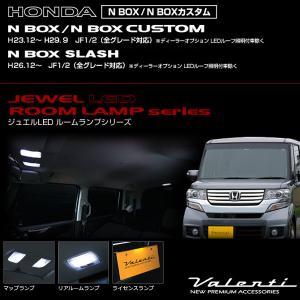 ジュエルLEDルームランプ 車種別セット N-BOX/N-BOXカスタム (H23.12〜H29.9 JF1/2 他) ヴァレンティ/Valenti RL-PCS-NBX-1|hotroadparts