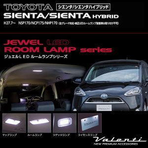 ジュエルLEDルームランプ 車種別セット シエンタ/シエンタハイブリッド (NSP170/NCP175/NHP170) ヴァレンティ/Valenti RL-PCS-SIE-1|hotroadparts