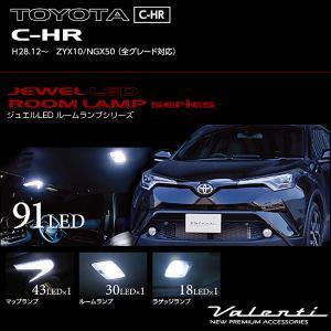 ジュエルLEDルームランプ 車種別セット トヨタ C-HR (H28.12〜 ZYX10/NGX50) ヴァレンティ/Valenti RL-PCS-CHR-1|hotroadparts
