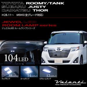 ジュエルLEDルームランプ 車種別セット タンク/ルーミー/ジャスティ/トール (H28.11〜 M9#0) ヴァレンティ/Valenti RL-PCS-TAK-1|hotroadparts