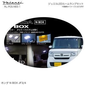 ジュエル LED ルームランプセット N-BOX JF3/4 H29.9〜 車内球 51LED HONDA ヴァレンティ/Valenti RL-PCS-NB3-1|hotroadparts