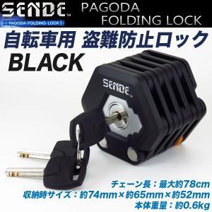 自転車 盗難防止ロック ブラック フォールディングブレードロック 鍵 チェーン長さ78cm 収納サイズ7.4cm×6.5cm×5.2cm/SENDE SD001 BK|hotroadparts