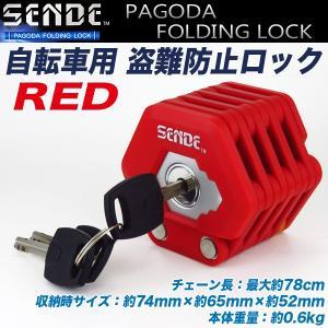 自転車 盗難防止ロック レッド フォールディングブレードロック 鍵 チェーン長さ78cm 収納サイズ7.4cm×6.5cm×5.2cm/SENDE SD001 RD|hotroadparts