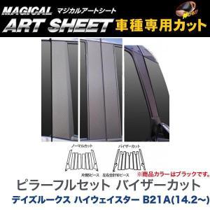 ハセプロ:ピラーフルセット バイザー マジカルアートシート ブラック デイズルークス ハイウェイスター B21A(H26/2〜)/MS-PN53VF hotroadparts