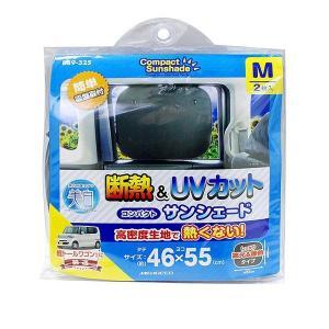 ミラリード:美白コンパクトシェード サイド用Mサイズ 断熱&UVカット 遮光 日焼け対策 美肌保護に/B89-325/|hotroadparts