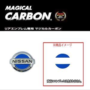 メール便可|ハセプロ:マジカルカーボン リアエンブレム ニッサン ブルー E51 エルグランド/C26 セレナ/K13 マーチ/CEN-1B|hotroadparts