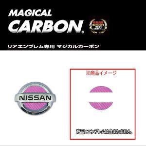 メール便可|ハセプロ:マジカルカーボン リアエンブレム ニッサン ピンク E51 エルグランド/C26 セレナ/K13 マーチ/CEN-1P|hotroadparts