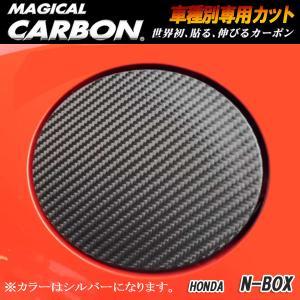 メール便可|ハセプロ:マジカルカーボン フューエルリッド シルバー H23/12〜 JF1/JF2 N-BOXカスタム/CFH-12S|hotroadparts