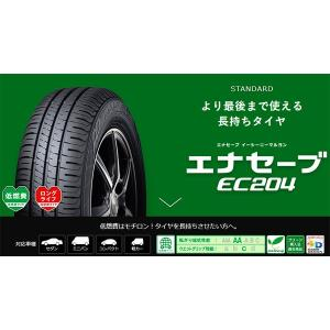 225/45R18 95W 4本セット 16〜17年製 エナセーブ EC204 低燃費 長持ちタイヤ 夏タイヤ ダンロップ|hotroadparts|02