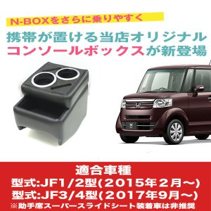 N-BOX コンソールボックス NBOX マイナーチェンジ後 小物入れ 巧工房 パーツ BNB-1|hotroadparts