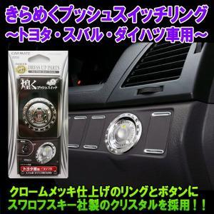 カーメイト カーメイト プッシュスィッチ クロームメッキ ドレスアップ トヨタスバルダイハツ  DZ93/|hotroadparts