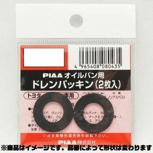 メール便可|SAFETY オイルパン用ドレンパッキン 単品(2枚入)/PIAA DP12/