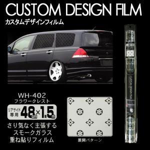 ワコー 数量限定 スモークガラス用重ね貼りフィルム カスタムデザインフィルム フラワークレスト WH-402/|hotroadparts