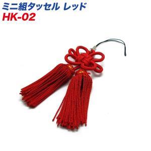 メール便可|ハンドベルク 巧工房 菊結びミニタッセル レッド 携帯ストラップに 100mm HK-02/|hotroadparts