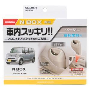 カーメイト NBOX+/NBOX専用 運転席側フロントドアポケット取付ゴミ箱 ベージュ NZ536/N-BOX/NBOX+(カスタム含む) JF1/JF2系|hotroadparts