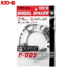 メール便可 KYO-EI ホイールスペーサー 5mm PCD98〜114.3 4/5H 2枚入り P-005-2P P-005-2P/ hotroadparts