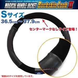 HASEPRO/ハセプロ:マジカルハンドルジャケットバックスキン2 Sサイズ ブラック・ブラック/HJB2-1S/