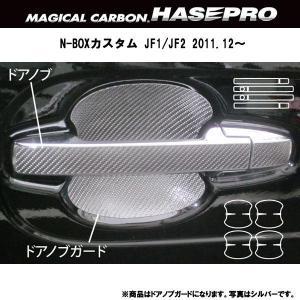 HASEPRO/ハセプロ:マジカルカーボン N-BOXカスタム JF1/JF2 ドアノブガード ブラック/CDGH-10/|hotroadparts