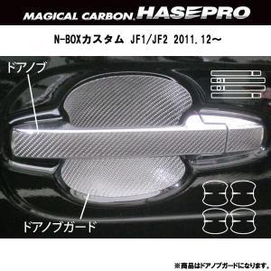 HASEPRO/ハセプロ:マジカルカーボン N-BOXカスタム JF1/JF2 ドアノブガード シルバー/CDGH-10S/|hotroadparts
