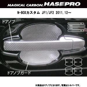 HASEPRO/ハセプロ:マジカルカーボン N-BOXカスタム JF1/JF2 ドアノブ ブラック/CDH-5/|hotroadparts