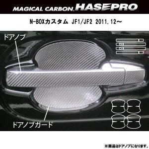 HASEPRO/ハセプロ:マジカルカーボン N-BOXカスタム JF1/JF2 ドアノブ シルバー/CDH-5S/|hotroadparts