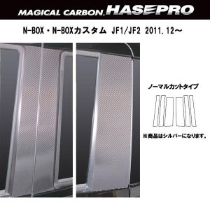 HASEPRO/ハセプロ:マジカルカーボン N-BOX/N-BOXカスタム JF系 カーボンピラーセット シルバー/CPH-50S/|hotroadparts