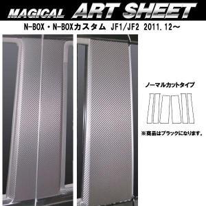 HASEPRO/ハセプロ:マジカルアートシート N-BOX/N-BOXカスタム JF系 ピラーセット ブラック/MS-PH50/|hotroadparts