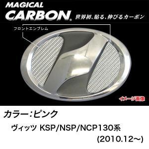 メール便可|HASEPRO/ハセプロ:マジカルカーボン フロント エンブレム トヨタ ピンク/CEFT-15P/|hotroadparts