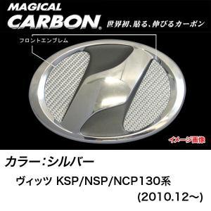 メール便可|HASEPRO/ハセプロ:マジカルカーボン フロント エンブレム トヨタ シルバー/CEFT-15S/|hotroadparts
