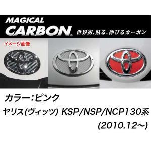 メール便可|HASEPRO/ハセプロ:マジカルカーボン フロント エンブレム トヨタ ピンク/CEFT-16P/|hotroadparts
