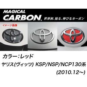 メール便可|HASEPRO/ハセプロ:マジカルカーボン フロント エンブレム トヨタ レッド/CEFT-16R/|hotroadparts