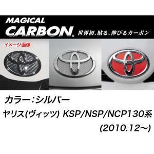 メール便可|HASEPRO/ハセプロ:マジカルカーボン フロント エンブレム トヨタ シルバー/CEFT-16S/|hotroadparts