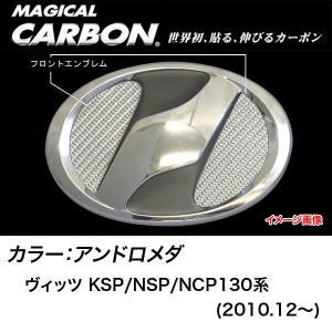 メール便可|HASEPRO/ハセプロ:マジカルカーボン フロント エンブレム トヨタ アンドロメダ/CEFT-15AD/|hotroadparts