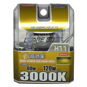 ハロゲンバルブ H11 3000K スーパーイエロー イエローバルブ 車検対応 120Wクラス 車/ブレイス BE-311|hotroadparts|02