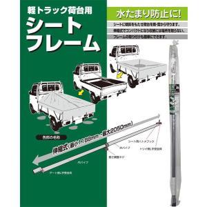 大自工業/Meltec:軽トラ職人シリーズ シートフレーム 伸縮式1188〜2050mm 荷台の水たまり防止に!! 軽トラック用 TK-110 hotroadparts