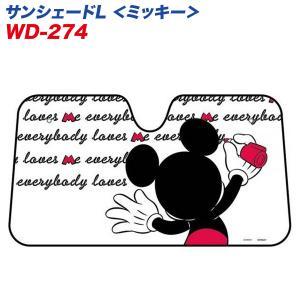 ディズニー/Disney ミッキー サンシェード 1300×700mm フロントガラス用 ナポレックス:WD-274|hotroadparts
