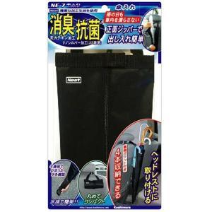 傘入れ 消臭&抗菌 ニオイや汚れが付きにくい! 4本まで収納可能/カシムラ:NE-7|hotroadparts