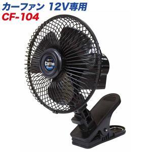 大自工業/Meltec:扇風機 カーファン ブラック 15cm/6インチ 車載用 DC12V用 クリップ式 CF-104