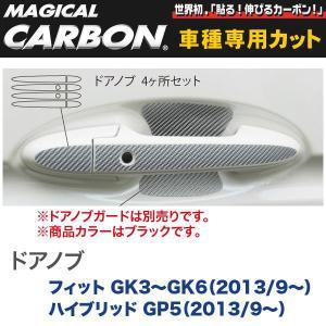 メール便可|ドアノブ マジカルカーボン ブラック フィット GK3〜GK6(H25/9〜)・ハイブリッド GP5(H25/9〜)/ハセプロ:CDH-8|hotroadparts