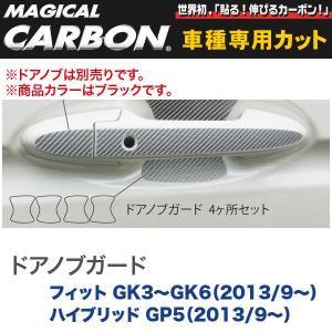 メール便可|ハセプロ:マジカルカーボン ドアノブガード ブラック フィット GK3〜GK6(H25/9〜)/ハイブリッド GP5(H25/9〜)/CDGH-14|hotroadparts
